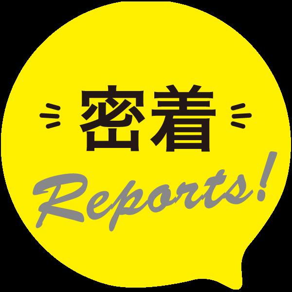 密着レポート