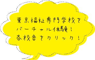 東京福祉専門学校をバーチャル体験!各校舎をクリック!