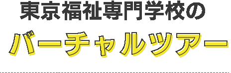 東京福祉専門学ののバーチャルツアー