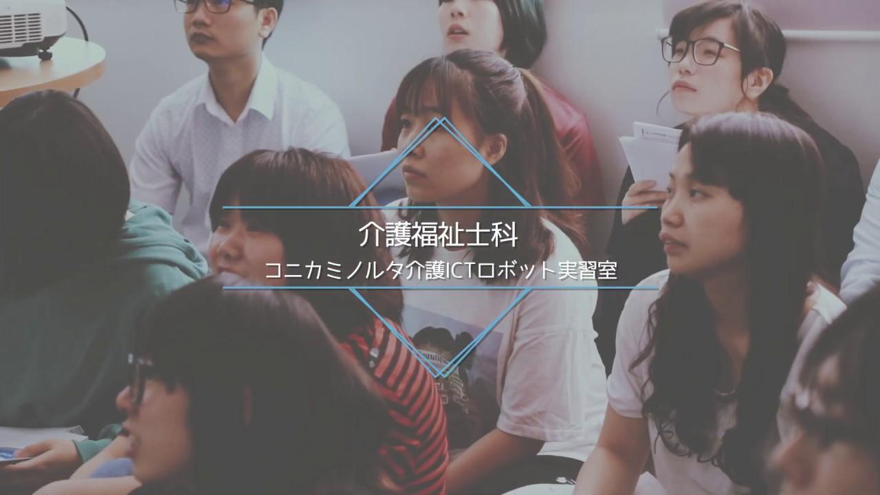 介護福祉士科授業紹介:コニカミノルタ介護ICTロボット実習室