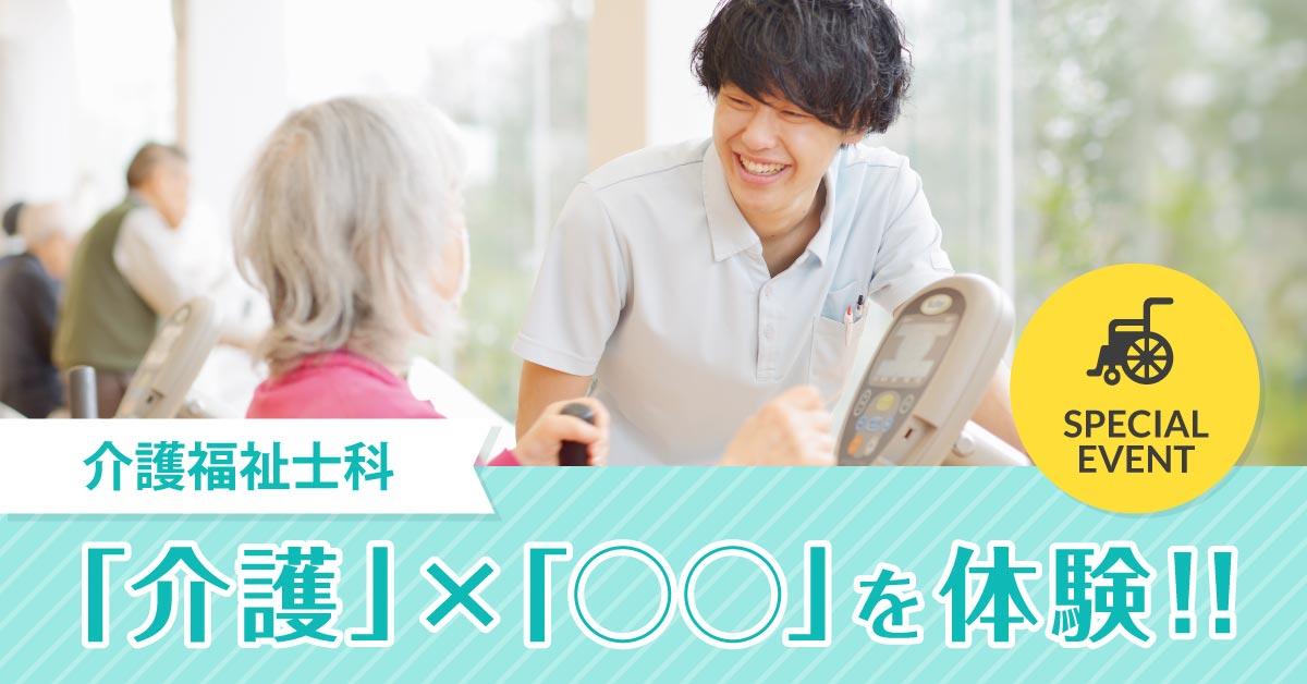 介護福祉士科スペシャルオープンキャンパス「介護×〇〇」を体験!