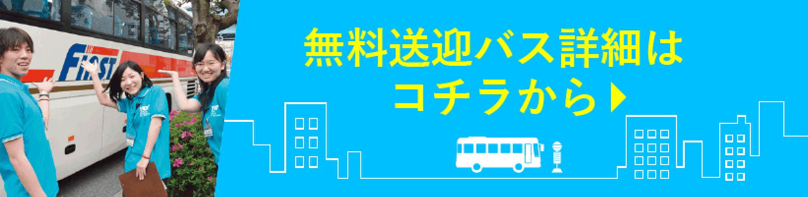 無料送迎バスの詳細はこちら
