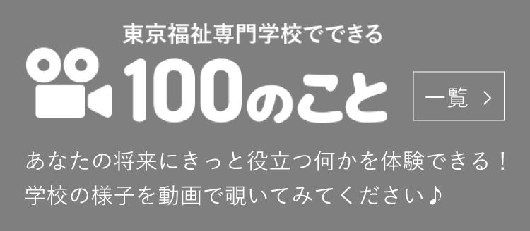 東京福祉専門学校でできる100のこと