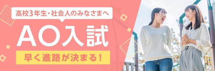 6/1〜AO入試開始!
