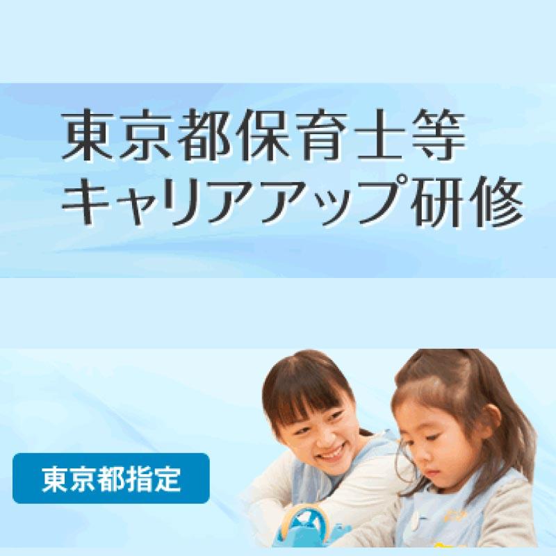 東京都保育士等キャリアアップ研修