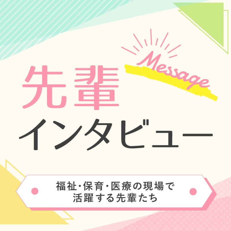 東京福祉の先輩インタビュー