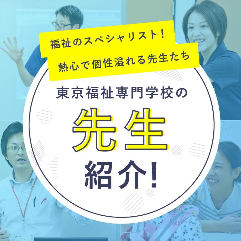 東京福祉の先生紹介!