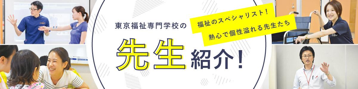 東京福祉専門学校の先生インタビュー