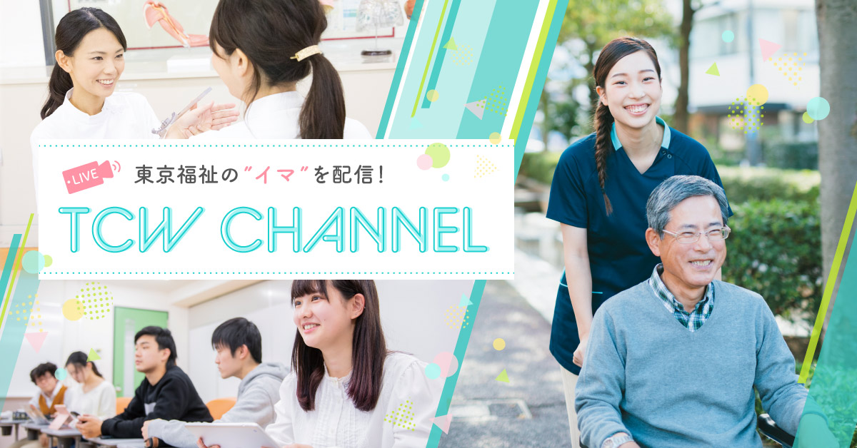 TCW CHANNEL〜東京福祉のイマを発信!〜