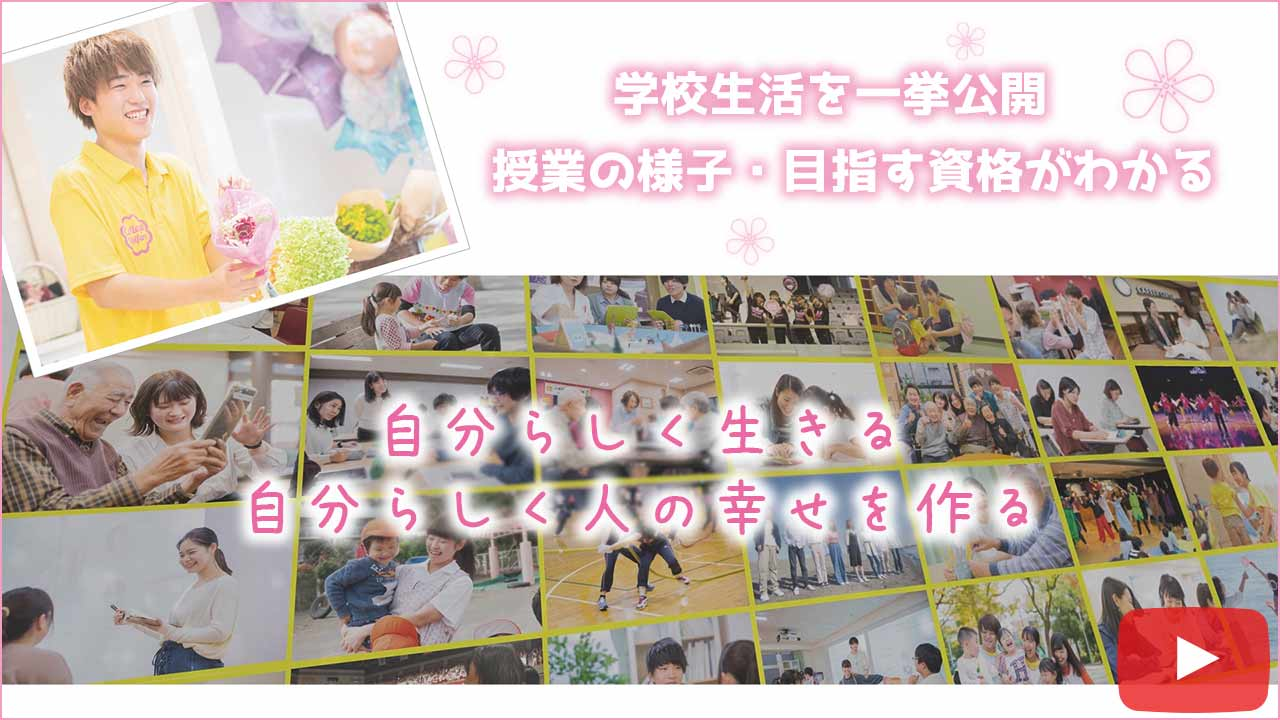【学校紹介】東京福祉専門学校