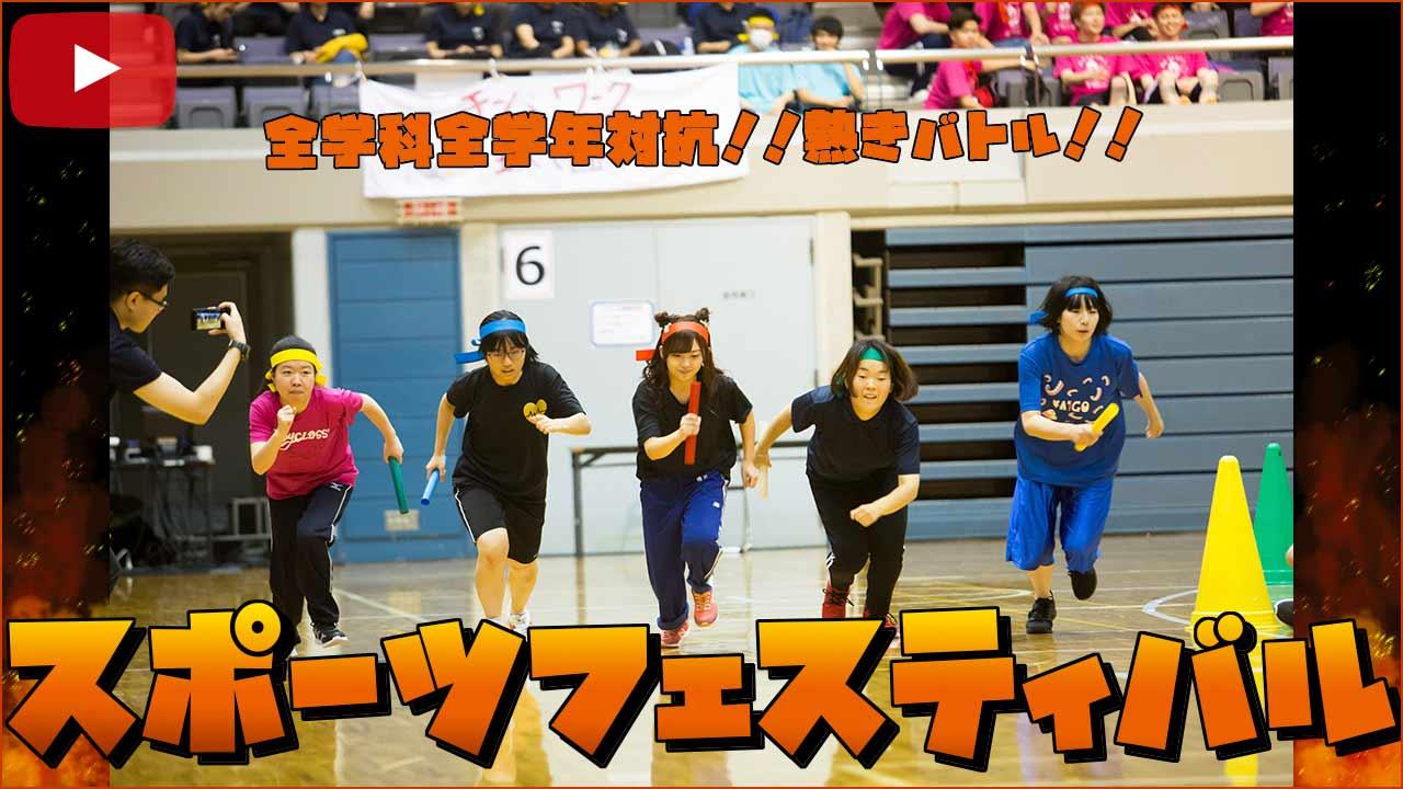 スポーツフェスティバル(2019年開催)