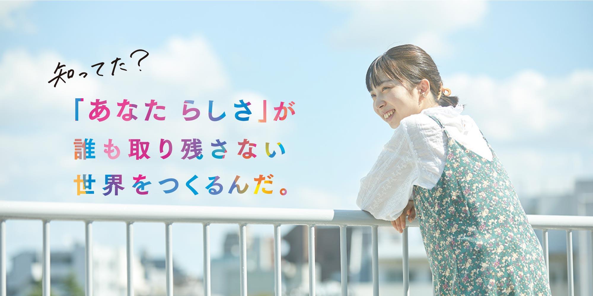 東京福祉の楽しい学び