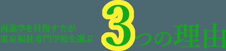 再進学を目指す方が東京福祉専門学校を選ぶ3つの理由