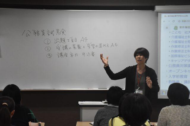 なりたい職業No.1公務員 〜公務員福祉職という選択〜 | 東京福祉専門学校
